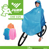 imitu 【JUMP】自行車/腳踏車 太空斗篷式反光休閒雨衣(3色_單一款式)