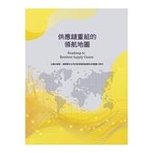 供應鏈重組的領航地圖:以數位轉型.國際夥伴合作的新思維開啟韌性供應鏈2.0時代