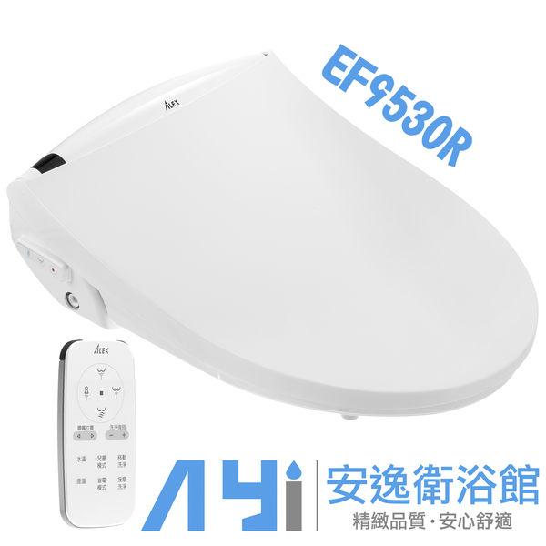ALEX 電腦免治馬桶座 EF9530R 遙控型 47cm 白色 安逸衛浴館