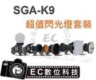 【EC數位】FALCONEYES 銳鷹 SGA-K9 蜂巢 束光筒 反光板 柔光箱 雷達罩 色罩 機頂閃光燈套裝組