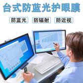 台式電腦抗藍光19/21.5寸屏幕膜 保護貼膜