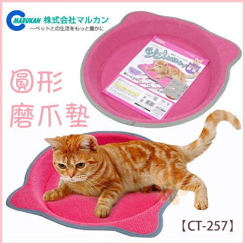 *WANG*日本Marukan【CT-257】圓形磨爪墊貓抓盆,貓抓板,地毯布絨耐抓材質