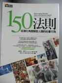 【書寶二手書T8/科學_OQT】150法則_羅賓.鄧巴