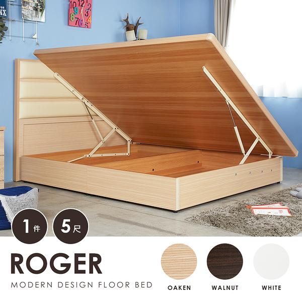 羅杰雙人5尺收納側掀床/4色/H&D東稻家居