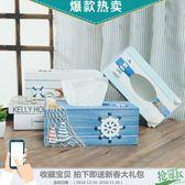 紙巾盒客廳抽紙盒餐廳個性木質餐巾紙盒抽紙盒地中海裝飾品擺件設 全館免運