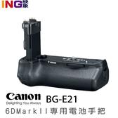 平輸貨 CANON BG-E21 原廠電池手把 全新盒裝 6D2 6DII 專用 BGE21 垂直手把