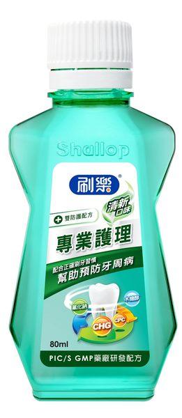 刷樂 專業護理 漱口水 清新口味 80ml 隨身瓶
