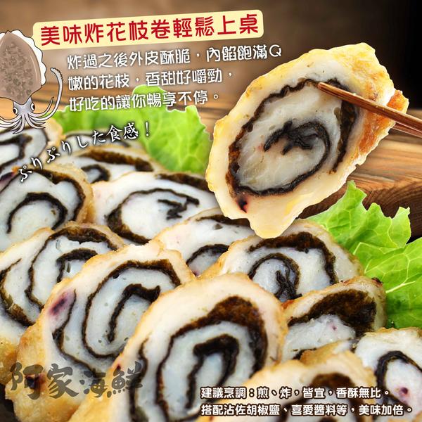 嚴選花枝卷(390g±5%/包)宏裕行 鮮甜 花枝 海苔 優選品質 批發零售