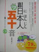 【書寶二手書T8/語言學習_QJJ】跟日本人學五十音_小野美咲_附光碟