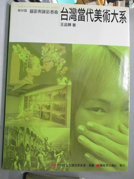 【書寶二手書T7/大學藝術傳播_RIY】台灣當代美術大系媒體篇-攝影與錄影藝術_王品驊