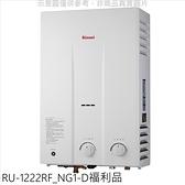 林內【RU-1222RF_NG1-D】12公升屋外抗風型抗風型福利品熱水器(含標準安裝)