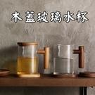 玻璃馬克杯 水杯-實木耐熱帶蓋透明茶杯1...