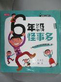 【書寶二手書T1/兒童文學_GQL】六年級怪事多_王淑芬