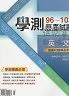 【二手書R2YB】e 專攻學測《96~103年學測歷屆試題 英文》劉家宏 翰林G