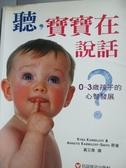 【書寶二手書T7/親子_YDH】聽,寶寶在說話-0~3歲孩子的心智發展_黃又青