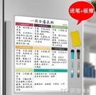 冰箱貼磁性冰箱貼留言板周計劃表抖音創意冰箱裝飾記事白板磁鐵貼可擦寫YYS 快速出貨