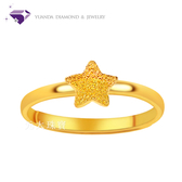 【元大珠寶】『閃耀Star』黃金戒指 活動戒圍-純金9999國家標準