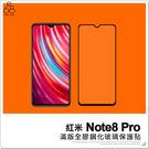 MIUI 紅米Note8 Pro 全膠 滿版 9H 鋼化 玻璃貼 手機螢幕 保護貼 保貼 滿膠 防刮 玻璃膜 H06X7