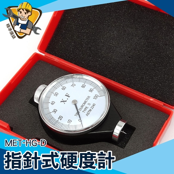 橡膠硬度計  硬度儀 硬度測量 刻度測量儀 A型 D型 C型 指針邵氏 MET-HG-D 多元脂