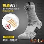 籃球襪子專業運動跑步男女長短筒毛巾底加厚襪【倪醬小舖】