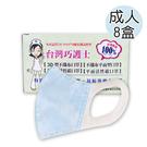 台灣巧護士 3D立體成人醫療用口罩50入-藍色x8盒