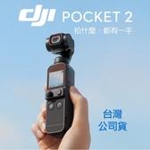 【台灣公司貨】POCKET 2 DJI 靈眸 OSMO 大疆 機械增穩 手持 口袋機 三軸 雲台 相機 攝影機 屮X7
