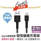 放肆購 Kamera ZMI 紫米 MFI蘋果認證 Apple 磁吸編織線 傳輸充電線 AL803 iPhone 7 6 6S Plus SE iPhone 5 5S 5C