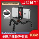 【JB62】現貨 金剛爪運動套組 500 JOBY 三腳架 兼容 GoPro 手機 附藍牙遙控器 直播(公司貨) 屮Z5