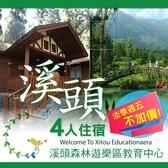 【溪頭】自然教育園區-森呼吸四人假期(非暑假週五不加價)