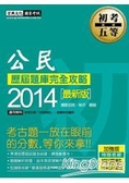 2014全新!初考五等「歷屆題庫完全攻略」:公民【收錄複選題經典試題專章】