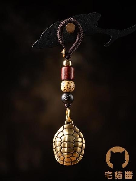 鑰匙扣掛件掛飾黃銅龜殼背云手把件配飾【宅貓醬】