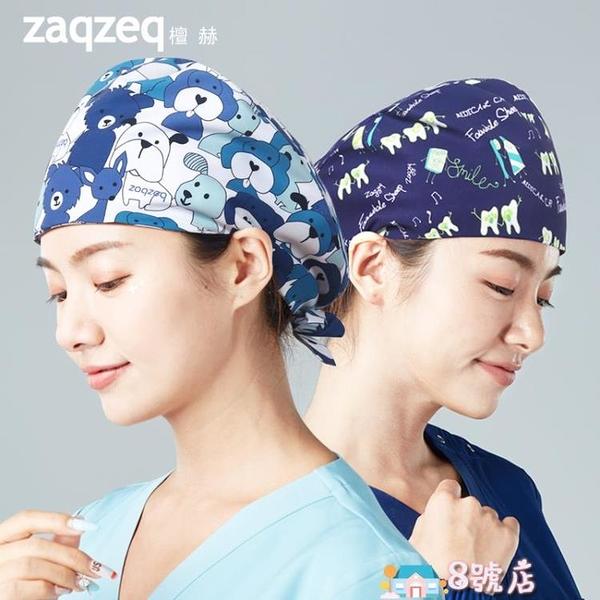 頭巾帽 手術帽新品護士帽手術室帽子口腔美容護士帽男帽花色印花帽 8號店