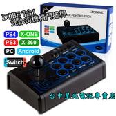 【七平台適用】 PS4 NS DOBE 7合1 迷你格鬥搖桿 街機搖桿 PC 安卓【TP4-1886】台中星光電玩