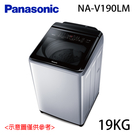 【Panasonic國際】19KG 變頻直立式洗衣機 NA-V190LM 來店更優惠