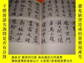 二手書博民逛書店1976年罕見初版精裝十六開,全照相版印入 《書道藝術:(第八卷