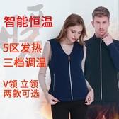 哲堡智慧溫控自發熱衣服電熱背心充電加熱馬甲女中老年馬夾坎肩暖 MKS年前鉅惠