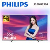 【Philips 飛利浦】55型 4K HDR安卓連網液晶顯示器55PUH7374 送全省壁掛安裝(含壁掛架)