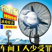 風扇工業噴霧風扇水冷加水霧化加濕降溫商用戶外強力大電風扇落地搖頭Igo-cy潮流站