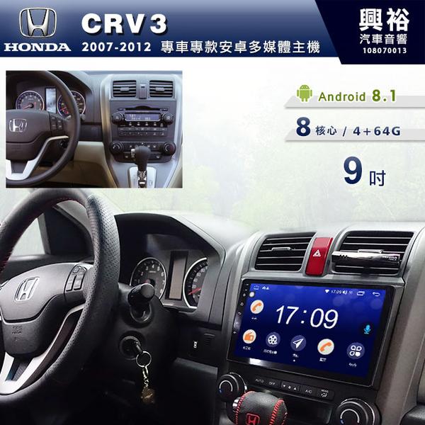 【專車專款】07~12年HONDA CRV3專用9吋螢幕安卓主機*聲控+藍芽+導航+安卓*8核心(倒車選配)