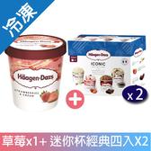 哈根達斯草莓品脫473MLX1+經典迷你杯四入組X2暢銷組【愛買冷凍】