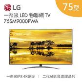 【附桌上安裝 再送3M清淨機 FA-X50T】LG 樂金 75吋 75SM9000PWA 一奈米 4K 物聯網電視