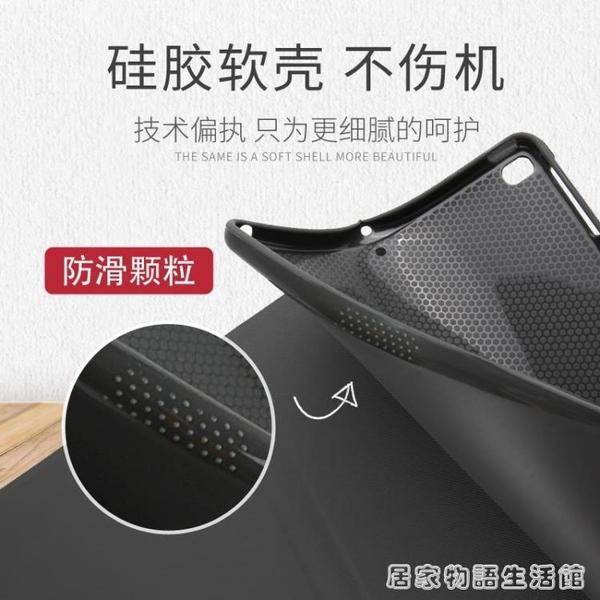 蘋果ipad2018保護套air2筆槽3草莓兔新款10.2平板電腦pro10.5