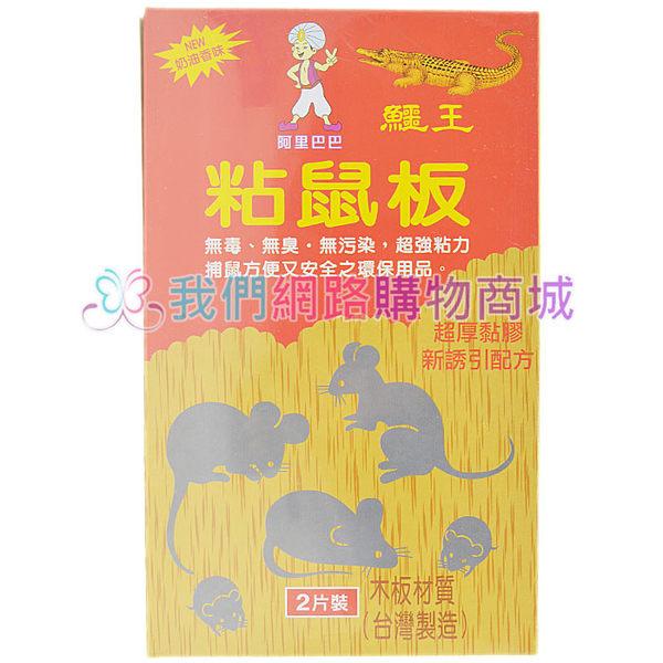 【我們網路購物商城】鱷王-阿里巴巴 黏鼠板 奶油香味 超厚黏膠
