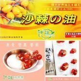 神龍百草園®  100%頂級沙棘果油 軟膠囊 60cap/盒 ( 增其細胞活力 提升體力 保護身體 )