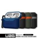 【UAG】AirPods Pro 耐衝擊硬式保護殼V2 耳機殼 AirPods Pro保護套 耳機保護 硬殼 極致質感