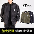 CS衣舖 加大尺碼 5L-6L 潮流 鋪棉 飛行外套 夾克 兩色 6365