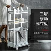 【AOTTO】無印移動式三層滾輪多功能收納髒衣籃(衣物藍/洗衣籃)收納髒衣籃