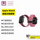 UAG[U] Apple Watch 38/40/41mm 透氣矽膠錶帶 手錶 不鏽鋼 錶扣 矽膠 防水 舒適 [現貨]