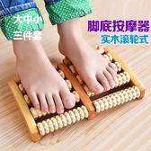 家用滾輪式腿部木質按摩穴位搓排木制腳底足底足部按摩器滾腳棒 全館免運