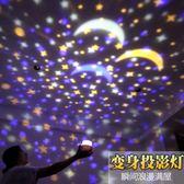 創意星空燈投影燈儀旋轉教師節滿天星發光兒童小孩玩具生日交換禮物 歐韓時代